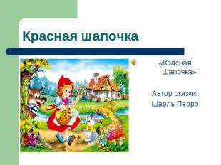 Красная шапочка «Красная Шапочка» Автор сказки Шарль Перро