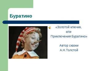 Буратино «Золотой ключик, или Приключения Буратино» Автор сказки А.Н.Толстой