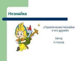 Незнайка «Приключения Незнайки и его друзей» Автор Н.Носов