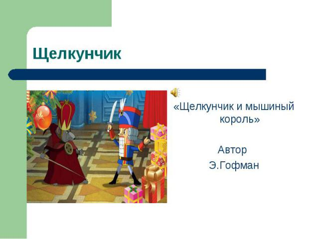 Щелкунчик «Щелкунчик и мышиный король» Автор Э.Гофман