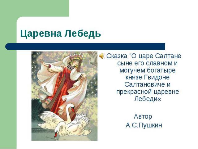 Царевна Лебедь Сказка