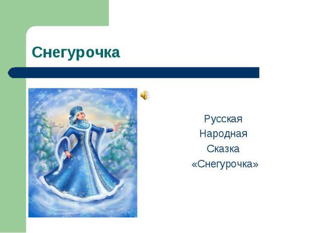 Снегурочка Русская Народная Сказка «Снегурочка»