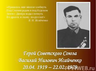Герой Советского Союза Василий Нилович Исайченко 20.04. 1919 – 22.02. 1979 «Приш