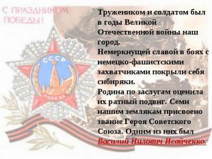 Тружеником и солдатом был в годы Великой Отечественной войны наш город. Немеркну