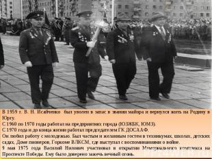 В 1959 г. В. Н. Исайченко был уволен в запас в звании майора и вернулся жить на