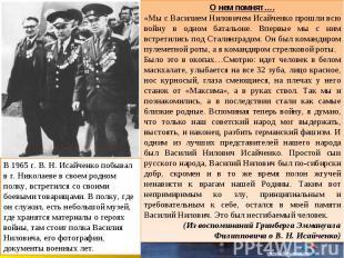 О нем помнят…. «Мы с Василием Ниловичем Исайченко прошли всю войну в одном батал