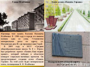 Юргинцы чтят память Василия Ниловича Исайченко. В 1980 году в городе его именем