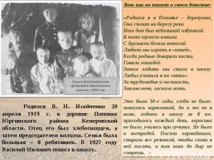 Вот как он пишет о своем детстве: «Родился я в Поповке – деревушке, Она стоит на