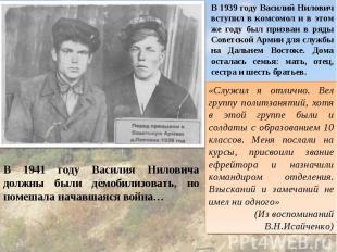 В 1939 году Василий Нилович вступил в комсомол и в этом же году был призван в ря