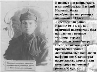 В первые дни войны часть, в которой служил Василий Нилович, была переброшена на