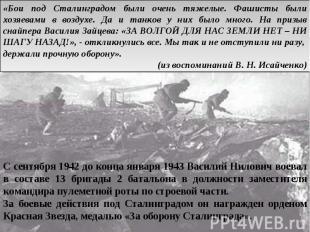 «Бои под Сталинградом были очень тяжелые. Фашисты были хозяевами в воздухе. Да и