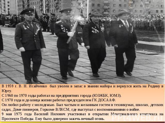 В 1959 г. В. Н. Исайченко был уволен в запас в звании майора и вернулся жить на Родину в Юргу. С 1960 по 1970 годы работал на предприятиях города (ЮЗЖБК, ЮМЗ). С 1970 года и до конца жизни работал председателем ГК ДОСААФ. Он любил работу с молодежью…