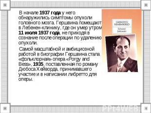 В начале 1937 года у него обнаружились симптомы опухоли головного мозга. Гершвин