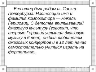 Его отец был родом из Санкт-Петербурга. Настоящие имя и фамилия композитора — Ян
