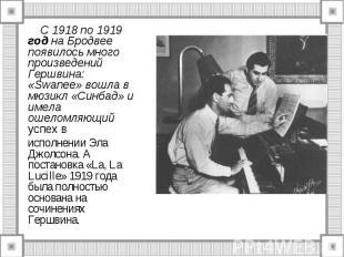 С 1918 по 1919 год на Бродвее появилось много произведений Гершвина: «Swanee» во