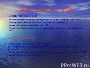 Меры защиты от ГДА Заблаговременные: Уменьшение максимального расхода воды путем