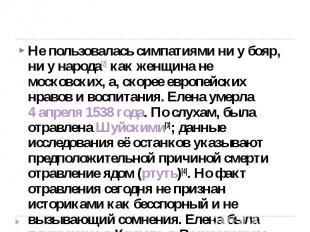 Не пользовалась симпатиями ни у бояр, ни у народа[2] как женщина не московских,