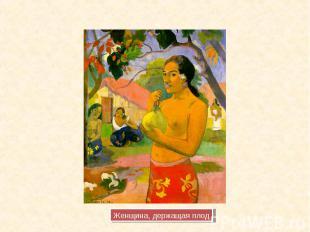 Женщина, держащая плод