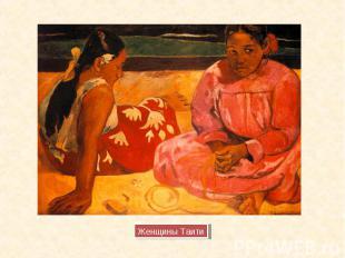 Женщины Таити