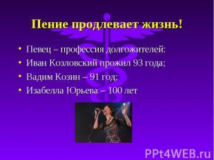 Пение продлевает жизнь! Певец – профессия долгожителей: Иван Козловский прожил 9