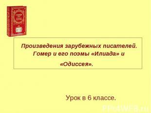 Произведения зарубежных писателей. Гомер и его поэмы «Илиада» и «Одиссея» Урок в