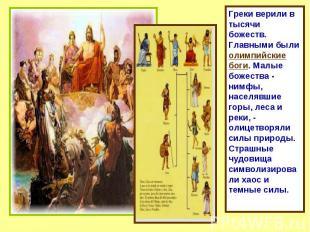 Греки верили в тысячи божеств. Главными были олимпийские боги. Малые божества -
