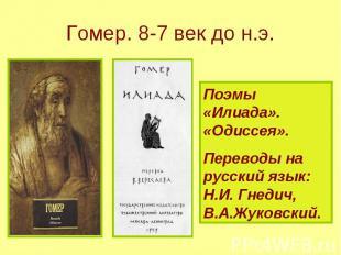Гомер. 8-7 век до н.э. Поэмы «Илиада». «Одиссея». Переводы на русский язык: Н.И.