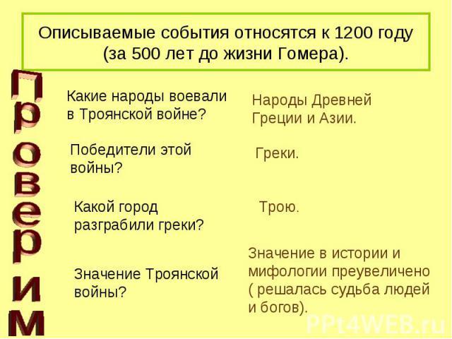 Описываемые события относятся к 1200 году (за 500 лет до жизни Гомера). Проверим