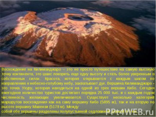 Восхождение на Килиманджаро – это не просто путешествие на самую высокую точку континента, это шанс покорить еще одну высоту и стать более уверенным в собственных силах. Красота, которая открывается с каждым шагом по направлению к небесно-голубому н…
