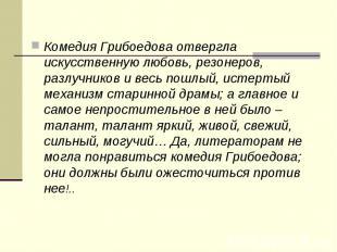 Комедия Грибоедова отвергла искусственную любовь, резонеров, разлучников и весь