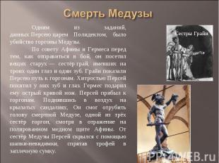 Смерть Медузы Одним из заданий, данныхПерсеюцарем Полидектом, было убийство го
