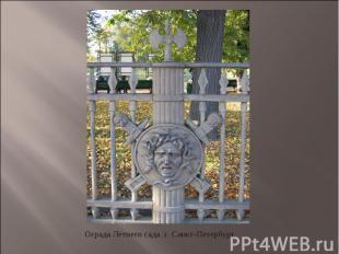 ОградаЛетнего сада. г. Санкт-Петербург