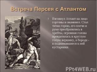 Встреча Персея с Атлантом Взглянул Атлант на лицо горгоны и окаменел. Стал титан