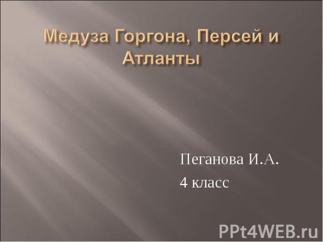 Медуза Горгона, Персей и Атланты Пеганова И.А. 4 класс