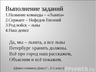 Выполнение заданий Название команды – «Львята» Сержант – Нефедов Евгений Род вой