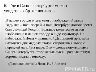 6. Где в Санкт-Петербурге можно увидеть изображения львов В нашем городе очень м