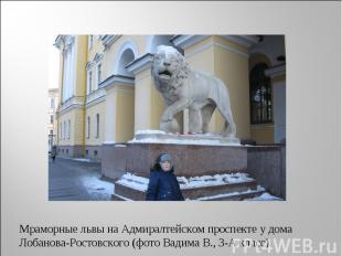 Мраморные львы на Адмиралтейском проспекте у дома Лобанова-Ростовского (фото Вад