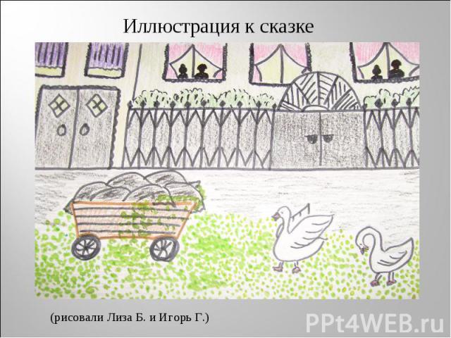 Иллюстрация к сказке (рисовали Лиза Б. и Игорь Г.)