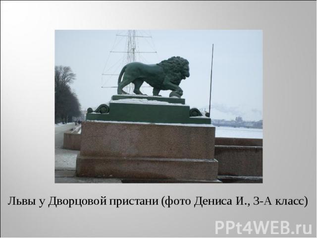 Львы у Дворцовой пристани (фото Дениса И., 3-А класс)