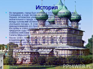 История По преданию, город был основан в 1152 (по версии Василия Татищева), в хо