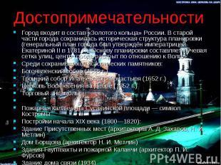 Достопримечательности Город входит в состав «Золотого кольца» России. В старой ч