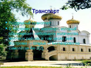 Транспорт Воздушный транспорт В Костроме есть аэропорт, который обслуживает небо