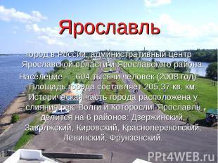 Ярославль город в России, административный центр Ярославской области и Ярославск