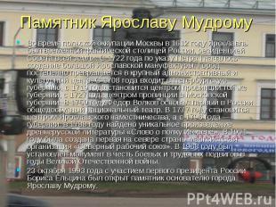 Памятник Ярославу Мудрому Во время польской оккупации Москвы в 1612 году Ярослав
