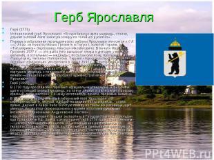 Герб Ярославля Герб (1778) Исторический герб Ярославля: «В серебряном щите медве