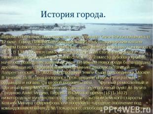 История города. Первые славянские поселения на месте слияния Оки и Волги появили