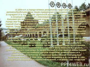 В 1630-е гг. в городе активно развивалась судостроительная, металлообрабатывающа