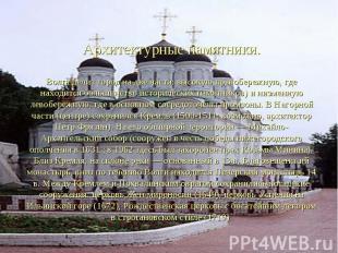 Архитектурные памятники. Волга делит город на две части: высокую правобережную,