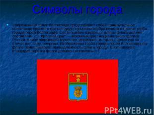Символы города Современный флаг Волгограда представляет собой прямоугольное поло