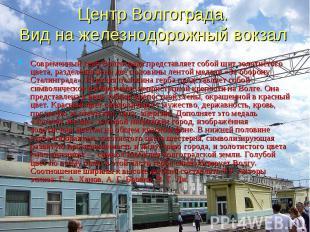 Центр Волгограда. Вид на железнодорожный вокзал Современный герб Волгограда пред
